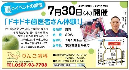 Tp1506りんご歯科広告